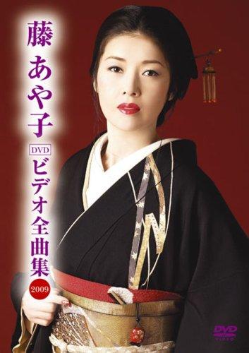 藤あや子/藤あや子デビュー20周年記念 DVDコレクション