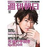 週刊朝日 2019年 3/1号