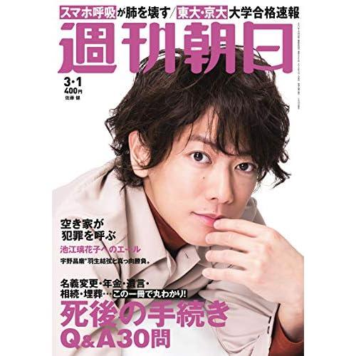 週刊朝日 2019年 3/1号 表紙画像