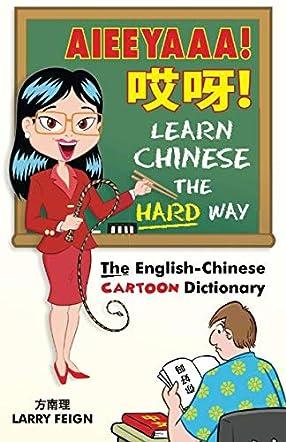AIEEYAAA! Learn Chinese the Hard Way