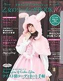 乙女のソーイングBOOK10 (レディブティックシリーズno.4316)