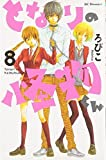 Tonari no Kaibutsu-kun (The Monster Next to Me) Vol.8 [In Japanese] by Robiko (2011-05-04)