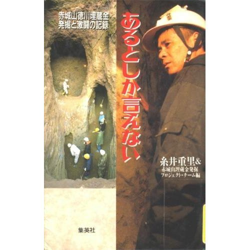 Record of fierce fight with Akagi Tokugawa buried treasure unearthed - you do not say that only a certain (1993) ISBN: 4087801748 [Japanese Import]