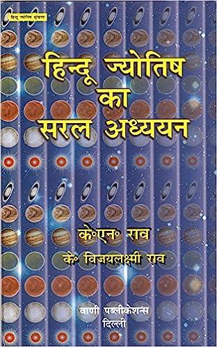 Learn Jyotish In Hindi Pdf