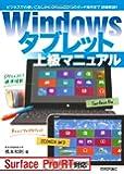 Windows タブレット 上級マニュアル ~Surface Pro/RT対応