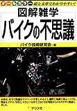 バイクの不思議 (図解雑学)