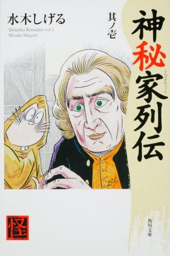 神秘家列伝〈其ノ壱〉 (角川ソフィア文庫)