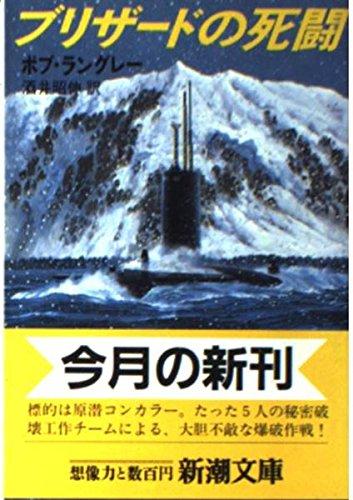 ブリザードの死闘 (新潮文庫)