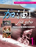 JIA YOU!: Chinese for the Global Community, Volume 1 (with Audio CDs) (Simplified & Traditional Character Edition)