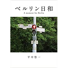 A Moment for Berlin (Holiday Inc) (Japanese Edition)