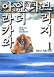 Arakawa Under the Bridge. 1 (Korean edition)