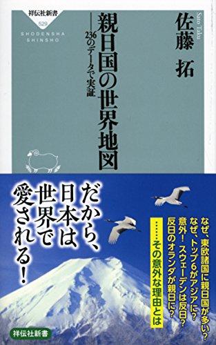 親日国の世界地図 (祥伝社新書)