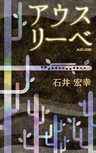 Aus Liebe: onngakuwomeguruzennmounosakkagatuzuruhonnkakusyousetu (Japanese Edition)