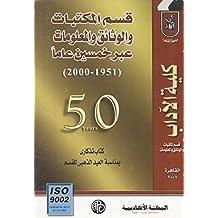 قسم المكتبات و الوثائق و المعلومات عبر خمسين عاماً (1951-2000) (Arabic Edition)