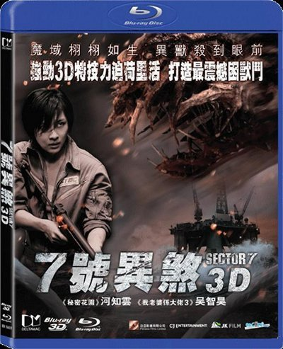 Blu-ray 3D : Sector 7 (2011) (3d + 2d) (With Blu-Ray, Asia - Import, 2PC)