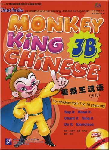 Monkey King Chinese (School-age edition) 3B (Chinese Edition)