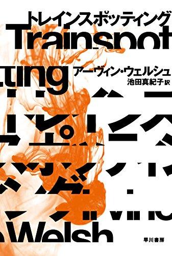 トレインスポッティング〔新版〕 (ハヤカワ文庫NV)