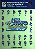 Substitute official guide took Tokimeki Memorial competition (Official Guide series) (1997) ISBN: 4871888703 [Japanese Import]