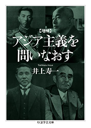 増補 アジア主義を問いなおす (ちくま学芸文庫)