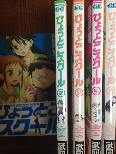 ひょっとこスクール コミック 1-5巻セット (ガンガンコミックス)の商品画像