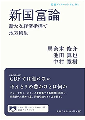 『新国富論 新たな経済指標で地方創生』(岩波書店)