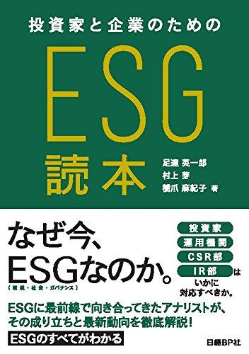 投資家と企業のためのESG読本