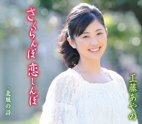 Ayano Kudo - Sakuranbo Koishinbo [Japan CD] TKCA-90597