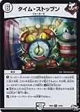 デュエルマスターズ/DMRP01/013/R/タイム・ストップン