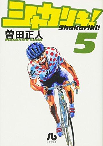 Shakariki! (5) (Shogakukan library (its B-16)) (2006) ISBN: 4091936466 [Japanese Import]