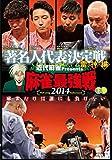 Special Interest - Kindai Mahjong Presents Mah-Jong Saikyosen 2014 Chomeijin Daihyo Kettei Sen Raijin Hen Last Part [Japan DVD] TSDV-60950