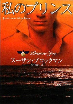 私のプリンス―危険を愛する男たち〈1〉 (MIRA文庫)