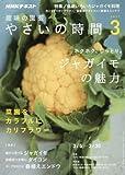 NHK趣味の園芸 やさいの時間 2017年3月号 [雑誌] (NHKテキスト)