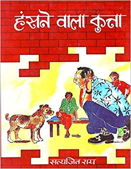 Buy Hasne Wala Kutta Book Online at Low Prices in India | Hasne Wala