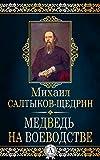 Медведь на воевод�тве (Russian Edition)