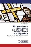 Istoricheskoe Izmerenie Khristianskogo Liberalizma N. A. Berdyaeva, Kozlova Ol'ga, 3659286907