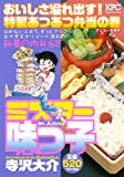 Maki encore publication of piping hot lunch special! Overflowing palatability Mr. Ajikko (Platinum Comics) (2013) ISBN: 4063777405 [Japanese Import]