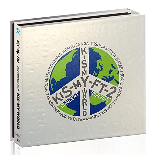 Kis-My-Ft2/2015 CONCERT TOUR KIS-MY-WORLD [初回生産限定版]