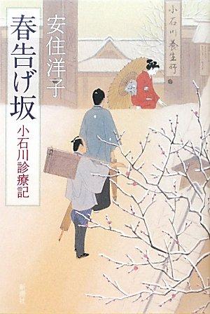 春告げ坂―小石川診療記