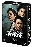 [DVD]済衆院 / チェジュンウォン コレクターズ・ボックス3