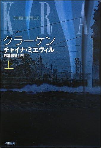 クラーケン(上) (ハヤカワ文庫SF...