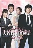 [DVD]大韓民国弁護士