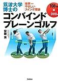 DVD付 筑波大学博士のコンバインドプレーンゴルフ:〜世界一やさしいスイング理論〜