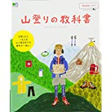 ランドネアーカイブ 山登りの教科書 小さい表紙画像