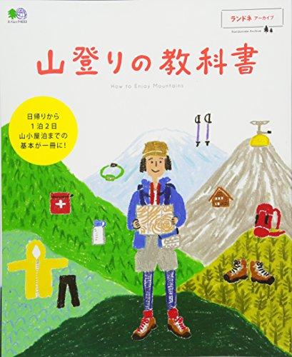 ランドネアーカイブ 山登りの教科書 大きい表紙画像