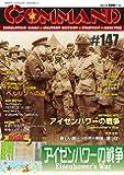 コマンドマガジン Vol.147『アイゼンハワーの戦争』(ゲーム付)