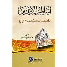أساطير الأولين (رؤية إسلامية مغايرة) (Arabic Edition)