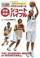 バスケットボール 折茂武彦のシュートバイブル (DVDレベルアップシリーズ)