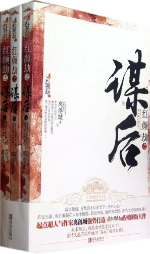 The Conspiracy of Beauty-3 Volumes (Chinese Edition)