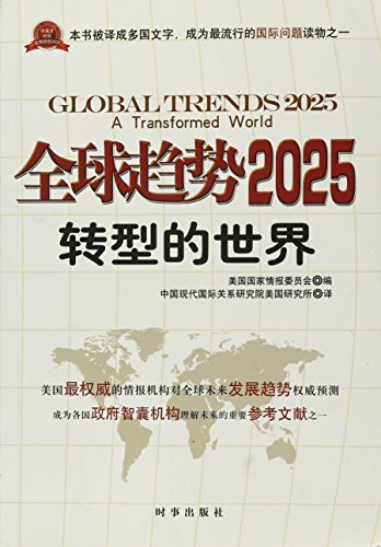 Global Trend 2025the Transitive World (Chinese Edition)