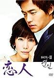 [DVD]恋人 BOX-II